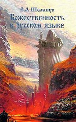 Божественность в русском языке