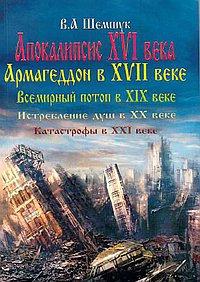 Апокалипсис в XVI веке. Армагедон. Всемирный потоп. Истребление душ в XX