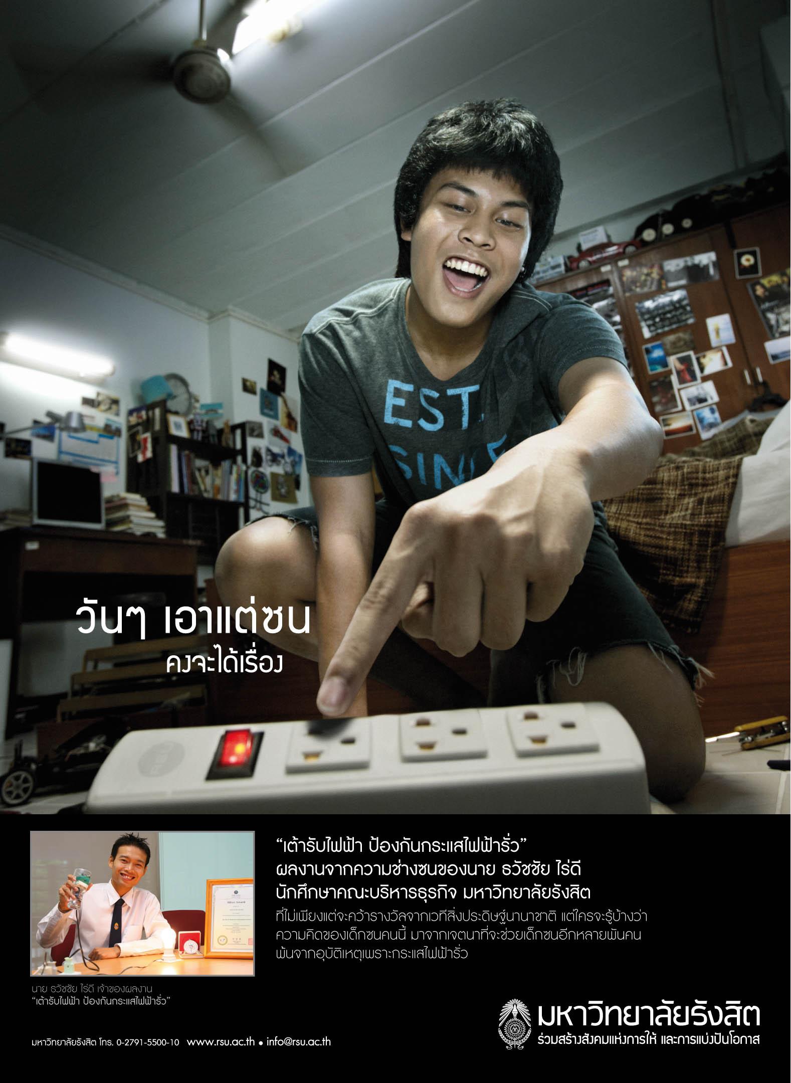 2010 Bee AD_RSU_03