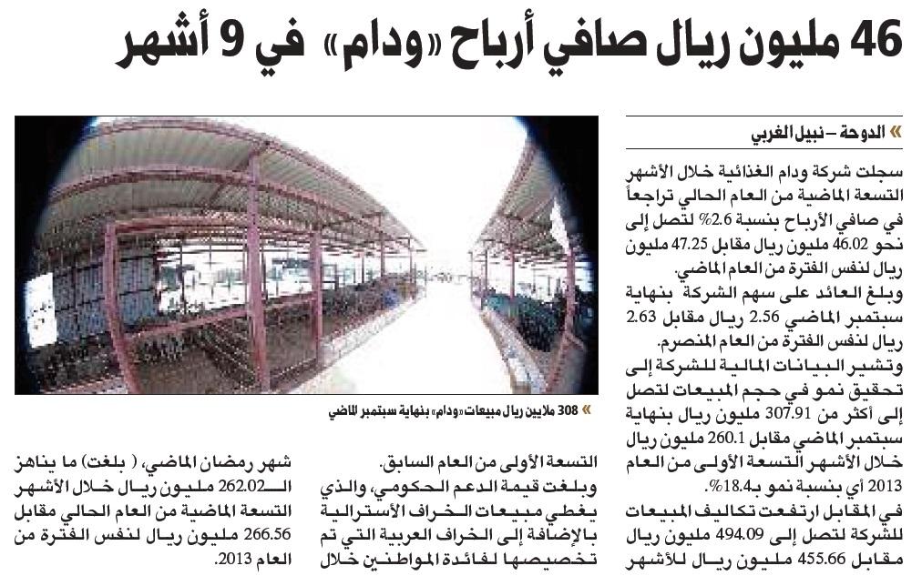 جريدة العرب_  2014/10/26