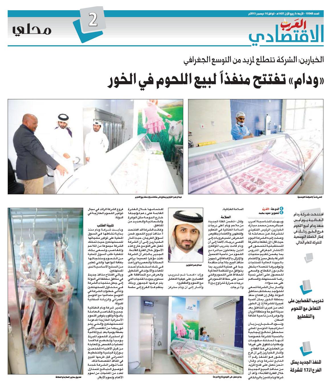 AlArab_16-12-2015