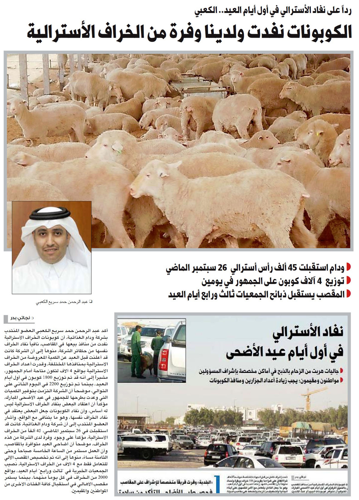 جريدة الشرق_ 2014/10/06