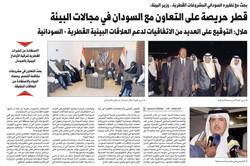 جريدة الشرق_ 2014/10/28