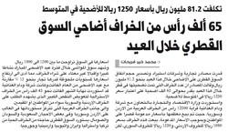 جريدة الشرق_ 2014/10/07