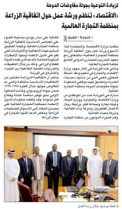 جريدة الشرق_ 2014/12/11