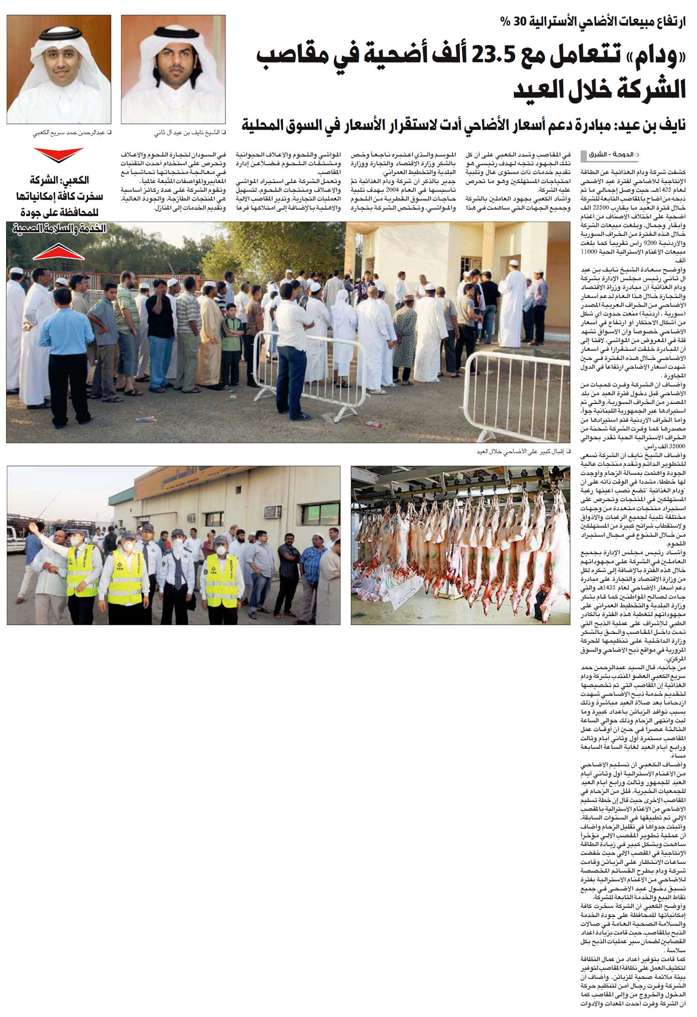 جريدة الشرق_ 2014/10/14