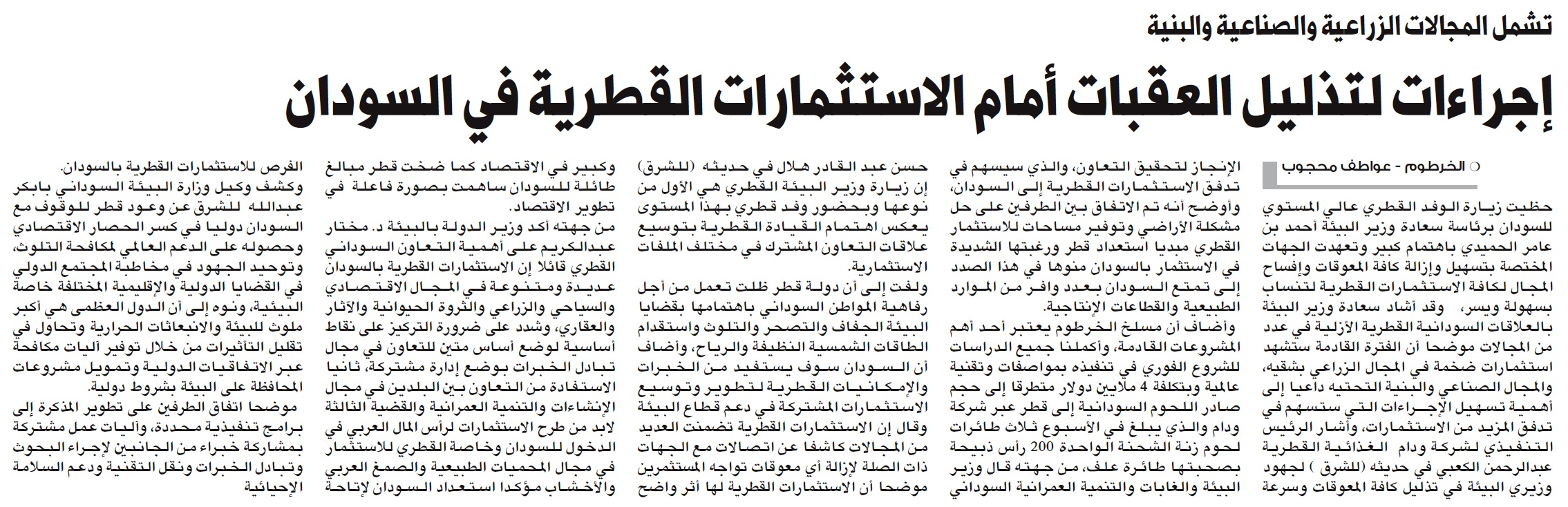 جريدة الراية_ 2014/12/01