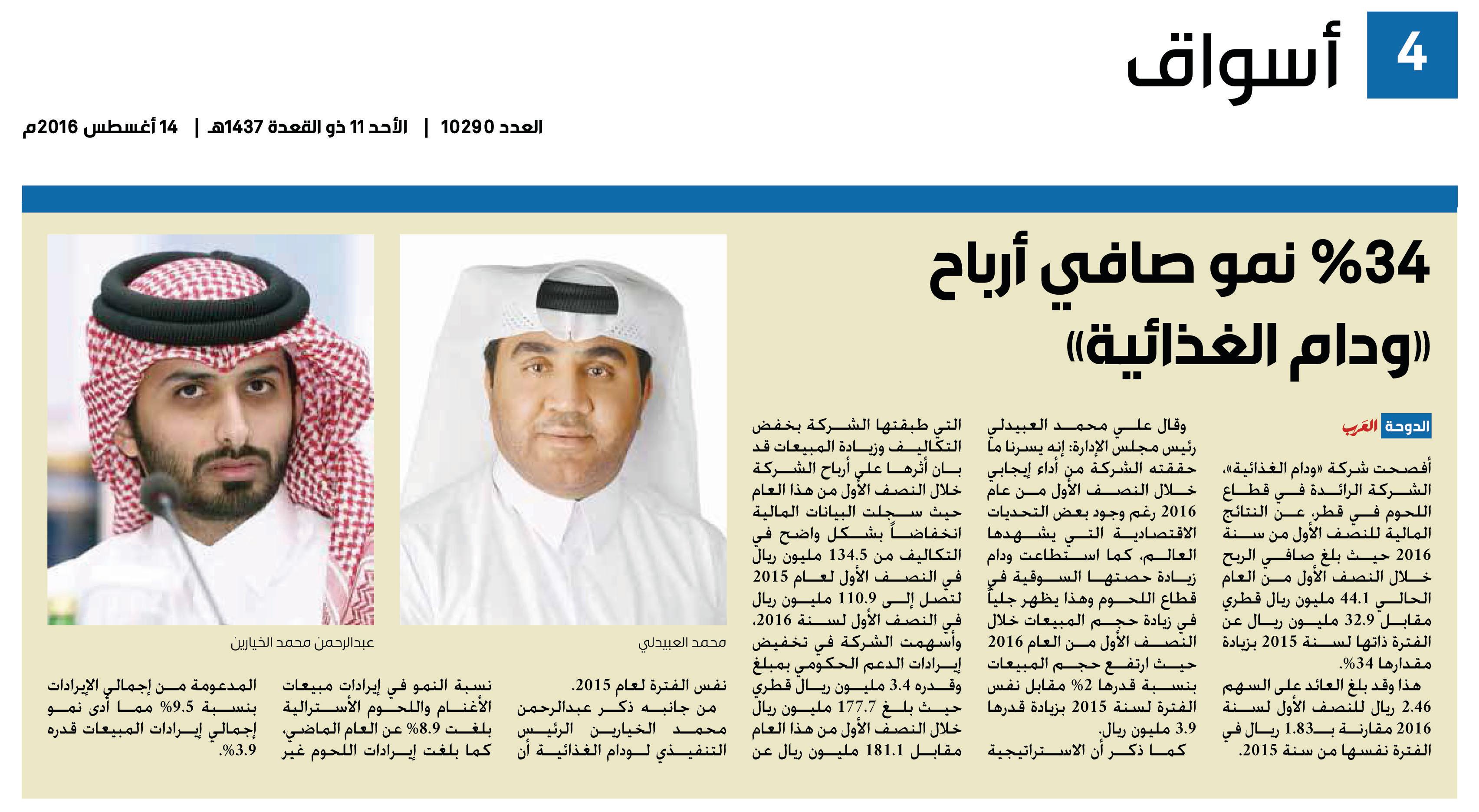 Arab_14-8-2016.jpg