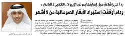 جريدة الشرق_ 2014/10/21