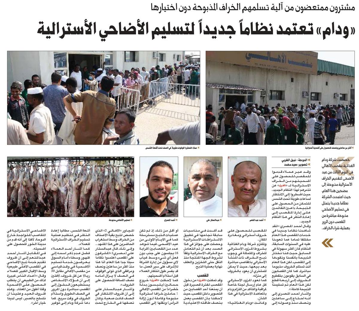 جريدة العرب_  2014/10/07