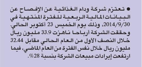 جريدة العرب_  2014/10/16