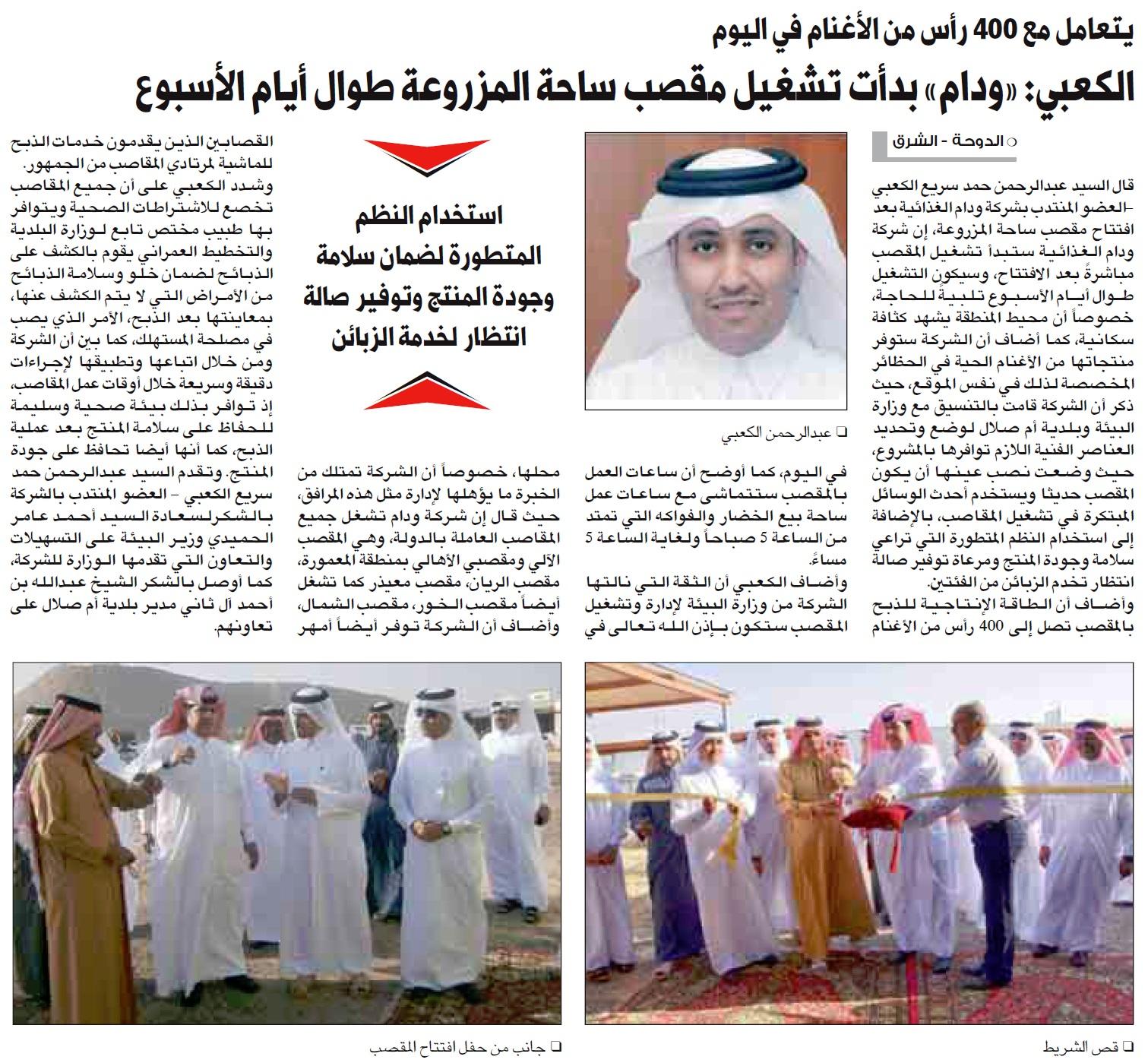 جريدة الشرق_ 2014/12/07