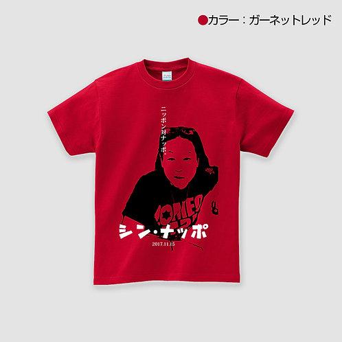 シン・ナッポ Tシャツ