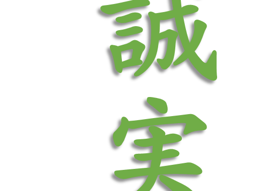 誠実.png