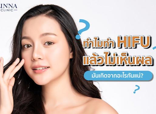 ทำไมทำ HIFU แล้วไม่เห็นผล มันเกิดจากอะไรกันแน่?