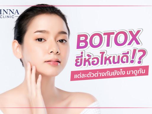 Botox ยี่ห้อไหนดี แต่ละตัวต่างกันยังไง มาดูกัน!