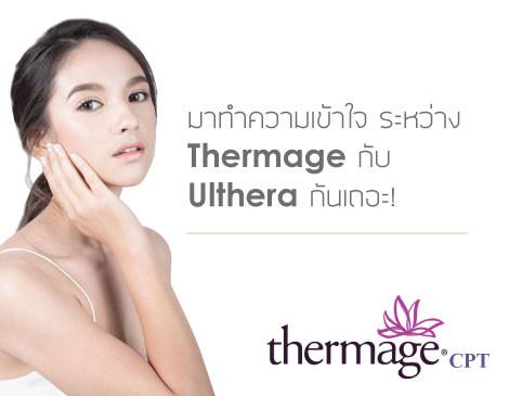 มาทำความเข้าใจ ระหว่าง  Thermage กับ  Ulthera กันเถอะ!