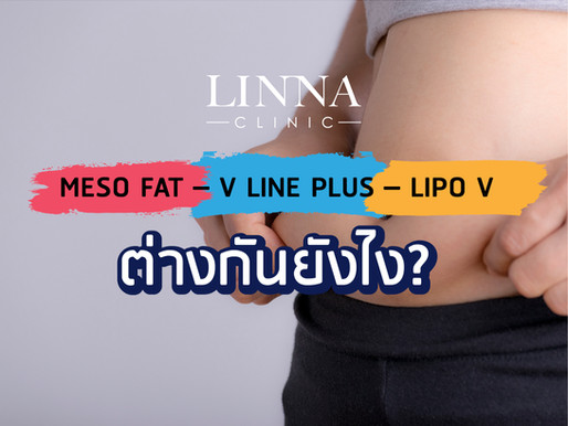MESO FAT – V LINE PLUS – LIPO V ต่างกันยังไง?