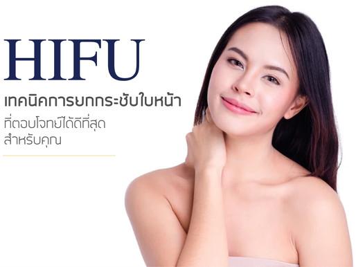 HIFU คืออะไร