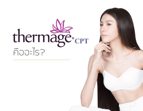 Thermage CPT คืออะไร?