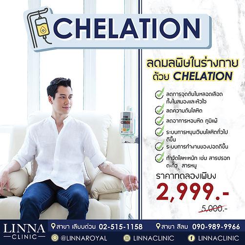 chelation22.jpg
