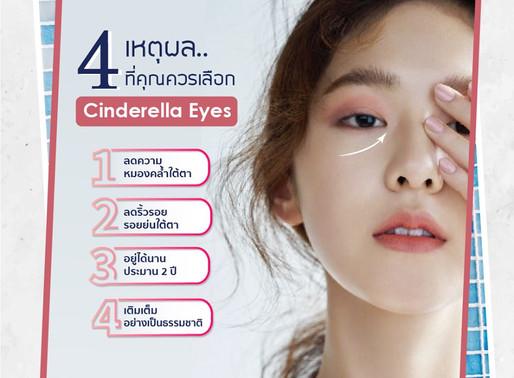 Cinderella Eyes ตัวเลือกใหม่สำหรับคนมีปัญหารอยคล้ำใต้ตา