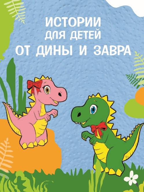 Истории для детей от Дины и Завра