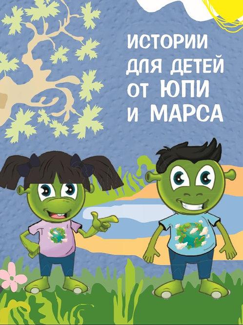 Истории для детей от Юпи и Марса