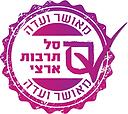מופע מאושר סל תרבות ארצי | הישראלי הנודד | כחול ירוק הפקות