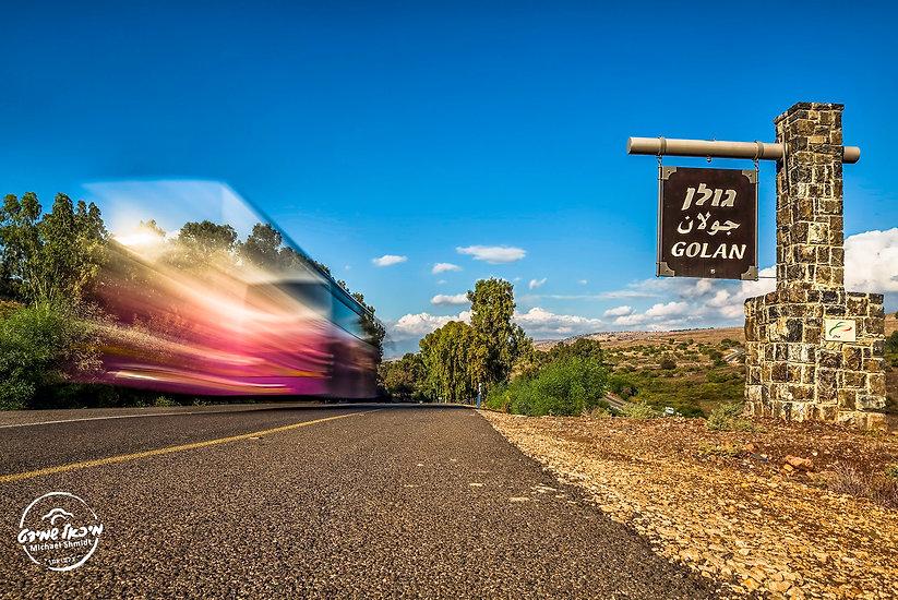 תמונה: הגולן - פארק הטבע של ישראל |  מאתר: ארץ עיר טיולים |  יום כיף | ODT | טיולים בצפון | הפקת אירועים