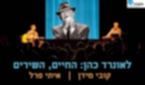 לאונרד כהן   החיים, השירים קובי מידן   איתי פרל