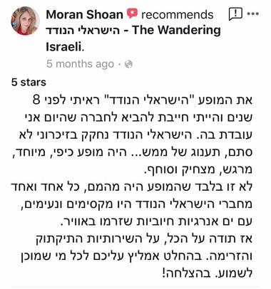 הישראלי הנודד   ייצוג אמנים   כחול ירוק הפקות