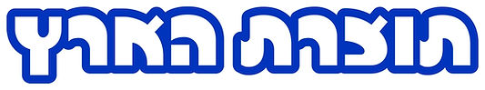 לוגו תוצרת הארץ.jpg