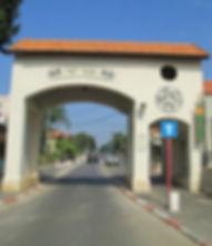 תמונה: זיכרון יעקב - שער ישי |  מאתר:  ארץ עיר טיולים |  יום כיף | ODT | טיולים במרכז | הפקת אירועים