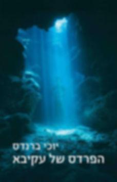 יוכי ברנדס – הפרדס של עקיבא  | כחול ירוק הפקות ייצוג אמנים ומרצים