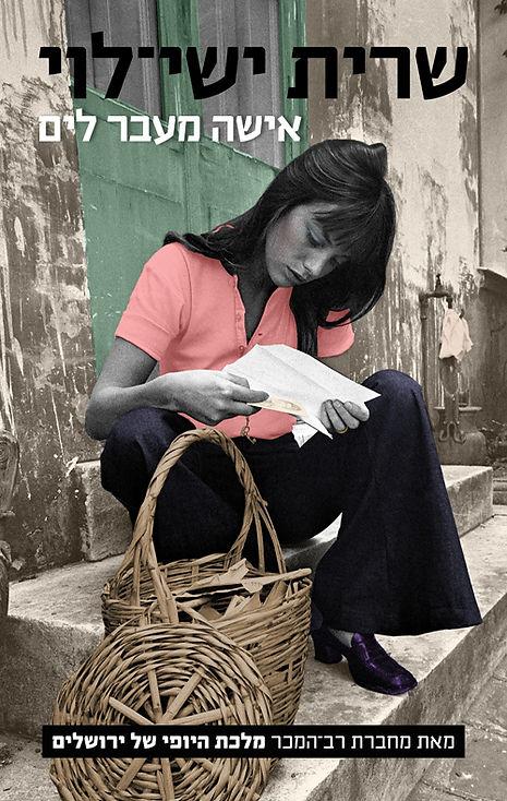 שרית ישי לוי | מפגש עם סופרת - אישה מעבר לים | ייצוג שרית ישי לוי כחול ירוק ייצוג מרצים