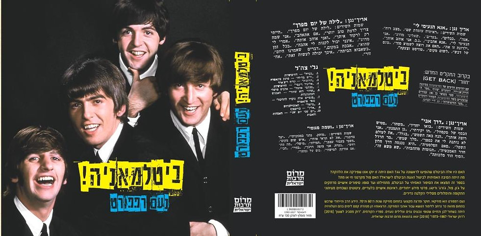 ספר חדש!|ביטלמאניה | נעם רפפורט | כחול ירוק הפקות