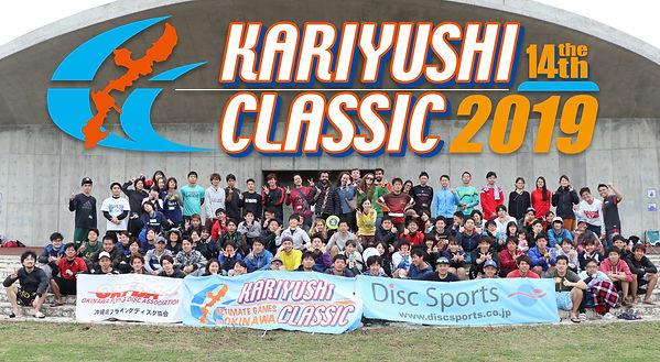 KARIYUSHI2019top.jpg