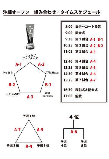 Time Schedule.jpg