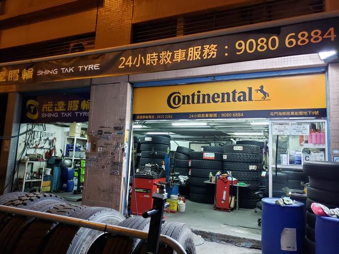 Tuen Mun Tyre Shop
