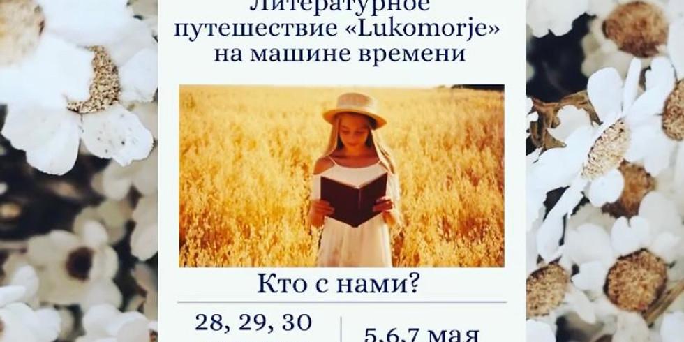 """КАНИКУЛЫ: Путешествие с """"LUKOMORJE"""" НА МАШИНЕ ВРЕМЕНИ"""