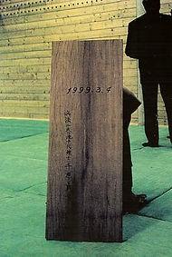 reconnaissance Ecole Miyamoto Musashi - Hyoho Niten Ichi Ryu 4 mars 1999