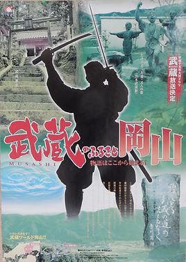 Miyamoto Musashi Ohara cho