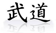 Kanji japonais Budō