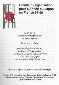 Année_du_Japon_1997-1998.JPG