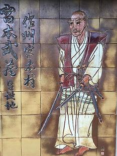 Gare Miyamoto Musashi à Ōhara