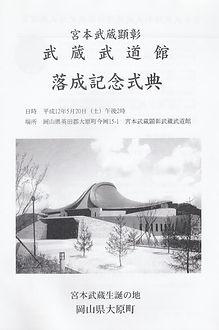 20 Mai 2000 Inauguration Budokan Miyamoto Musashi à Ōhara