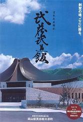 Budokan Miyamoto Musashi Ohara Cho