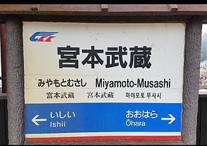 station Miyamoto Musashi à Ōhara