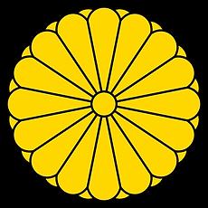 Chrisanthéme impérial